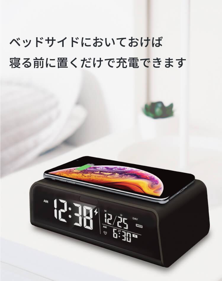 ベッドサイドにおいておけば寝る前に置くだけで充電できます