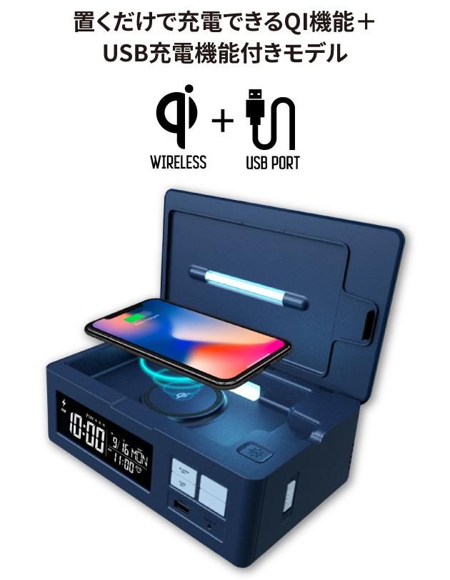 置くだけで充電できるQI機能+USB充電機能付きモデル
